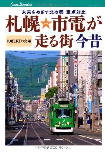 札幌市電が走る街 今昔 未来をめざす北の都定点対比 (キャンブックス) - 札幌LRTの会