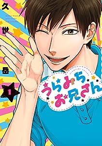 うらみちお兄さん: 1 (comic POOL)