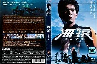 海猿 ウミザル (2004年) 中古DVD [レンタル落ち] [DVD]