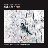 Korean Music Works Vol.11 [Solo Pieces Nostalgia