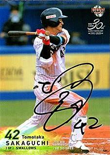BBM2020 ベースボールカード セカンドバージョン 銀箔サインパラレル No.372 坂口智隆...