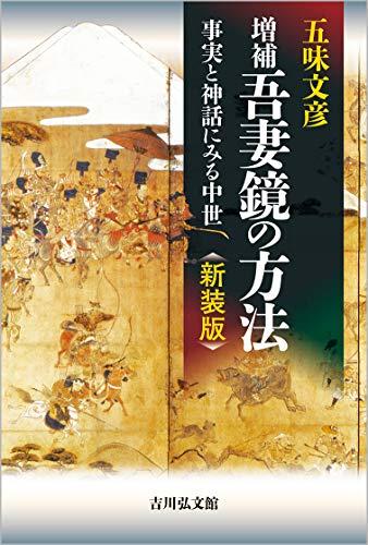 増補 吾妻鏡の方法〈新装版〉: 事実と神話にみる中世
