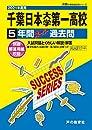 C 5千葉日本大学第一高等学校 2021年度用 5年間スーパー過去問