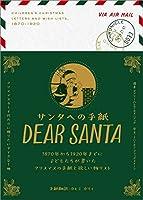 サンタへの手紙: DEAR SANTA