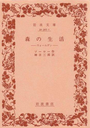 森の生活―ウォールデン (1979年) (岩波文庫)