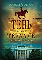 The Shadow of Tecumseh Curse over the White House