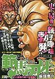 アンコール出版 範馬刃牙 史上最強の親子喧嘩編4 (秋田トップコミックスW)
