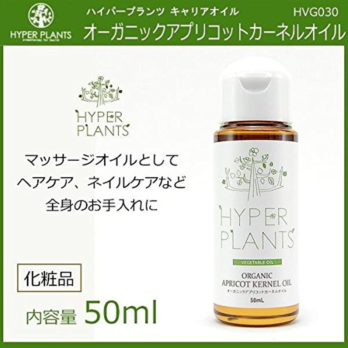 聡明廃棄する天国HYPER PLANTS ハイパープランツ キャリアオイル オーガニックアプリコットカーネルオイル 50ml HVG030