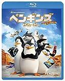 ペンギンズ FROM マダガスカル ザ・ムービー[Blu-ray/ブルーレイ]