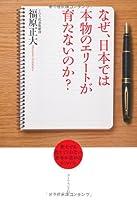 なぜ、日本では本物のエリートが育たないのか?