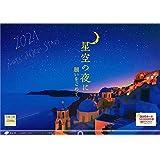 写真工房 「星空の夜に 願いをこめて」 2021年 カレンダー 壁掛け 風景