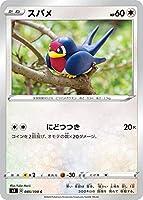 ポケモンカードゲーム S4 085/100 スバメ 無 (C コモン) 拡張パック 仰天のボルテッカー