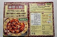 無添加 麻婆豆腐の素(レトルト) 180g(2~3人前)×2箱
