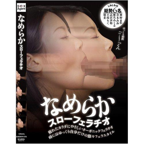 なめらかスローフェラチオ 舞野まや/瑠菜/椎名みくる/倉木みお/小桜りく [DVD]