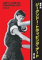 御舘透 ジークンドー・トラッピング・アート vol.2 [DVD]