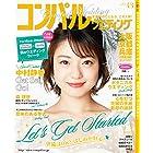 コンパルウエディング COMPAL WEDDING 43 冬号【雑誌】