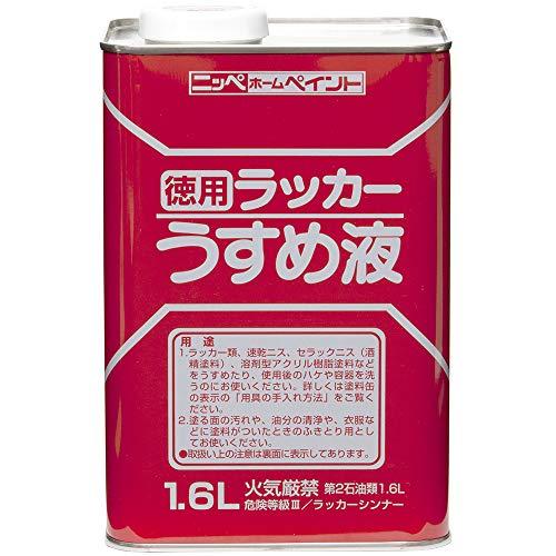 ニッぺ 徳用ラッカーうすめ液 1.6L HPH0021.6-5181 【4196805】