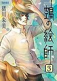 ヌエの絵師(3) (Nemuki+コミックス)