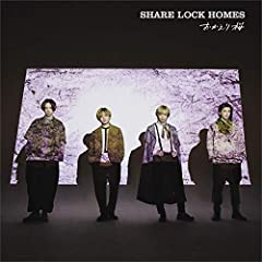 SHARE LOCK HOMES「Tuesday night fever」の歌詞を収録したCDジャケット画像