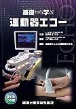 基礎から学ぶ運動器エコー [DVD]