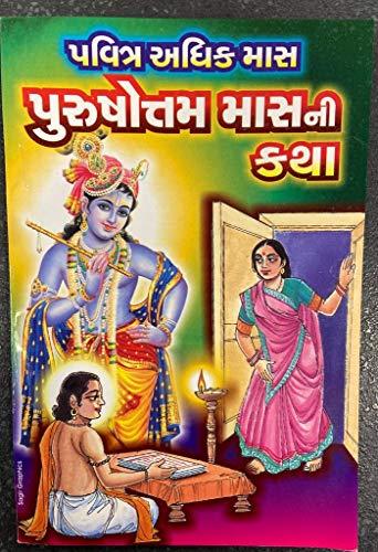 Shree Purushottam/Parsotam/Parshottam Mas Mahatmya Adhik Masni Katha (Soft Cover) Gujrati Religious Book