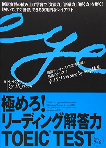 [画像:極めろ!リーディング解答力 TOEIC TEST Part 5 & 6 (イ・イクフンのstep by step講座)]