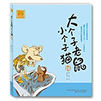 Spring phonetic -aoe- famous masterpieces: the little big cat mouse 16 (phonetic version)(Chinese Edition)