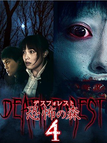 デスフォレスト恐怖の森4