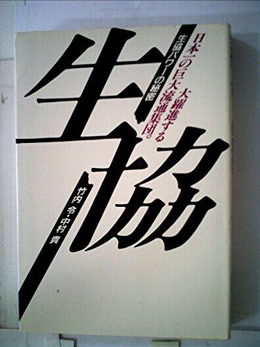 生協パワーの秘密―大躍進する日本一の巨大流通集団の詳細を見る
