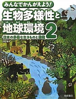 みんなでかんがえよう!生物多様性と地球環境〈2〉日本の多様な生きものと環境