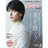 anan(アンアン) 2020/11/4号 No.2223[美を磨く! /横浜流星]