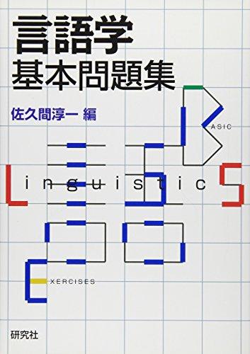 言語学基本問題集の詳細を見る