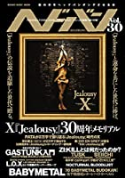 ヘドバン Vol.30 (シンコー・ミュージックMOOK)