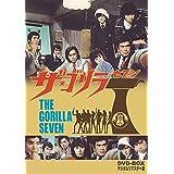 ザ・ゴリラ7 DVD-BOX デジタルリマスター版