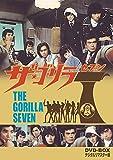 ザ・ゴリラ7 DVD-BOX デジタルリマスター版[DVD]