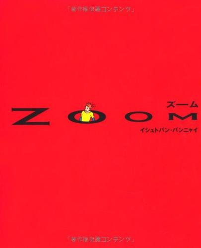 ZOOM (fukkan.com)の詳細を見る