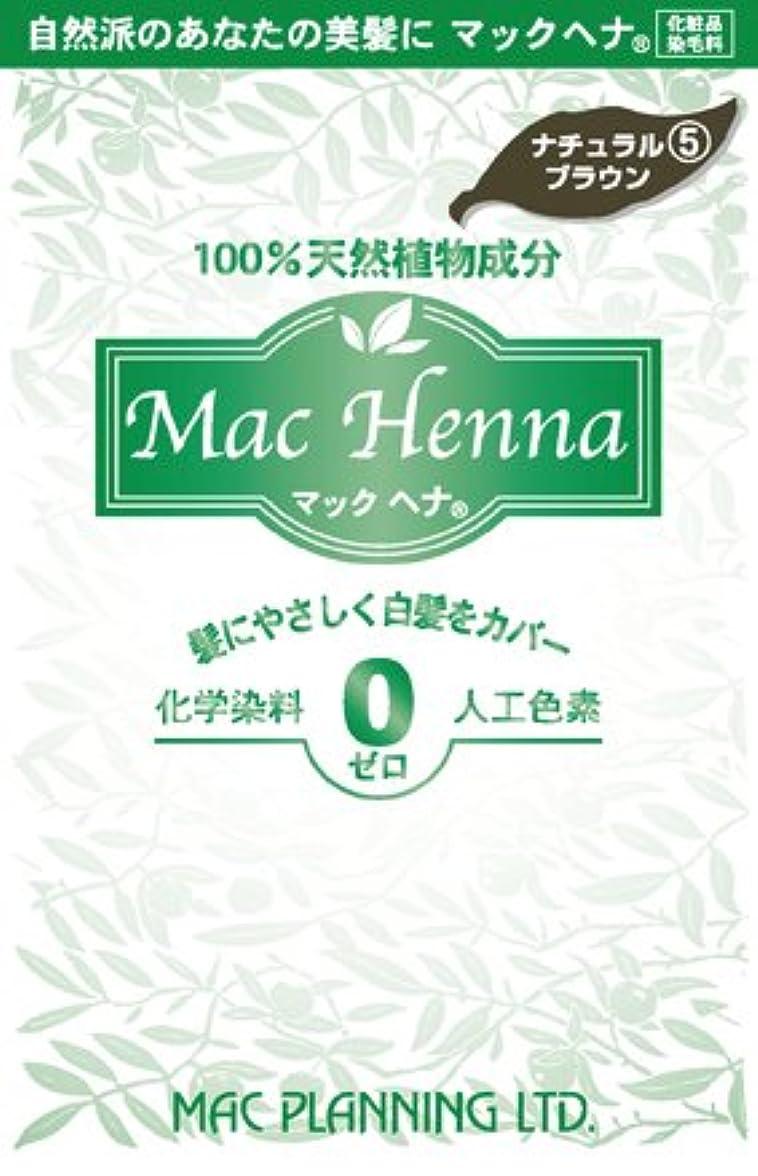 頭痛ディンカルビルクラシック天然植物原料100% 無添加 マックヘナ(ナチュラルブラウン)‐5 100g  6箱セット