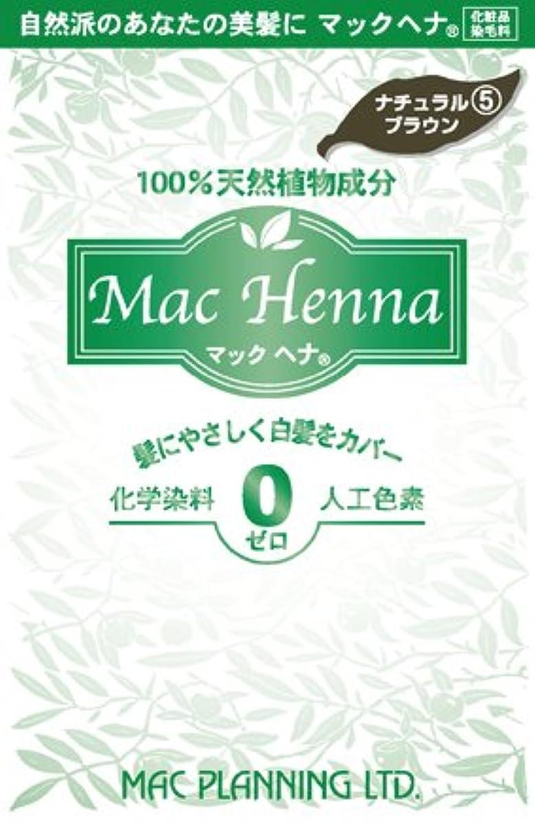 みがきます謎めいたピジン天然植物原料100% 無添加 マックヘナ(ナチュラルブラウン)‐5 100g  6箱セット