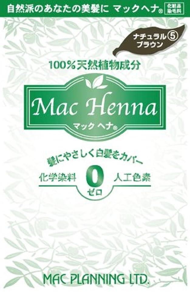 準備した棚条約天然植物原料100% 無添加 マックヘナ(ナチュラルブラウン)‐5 100g  6箱セット