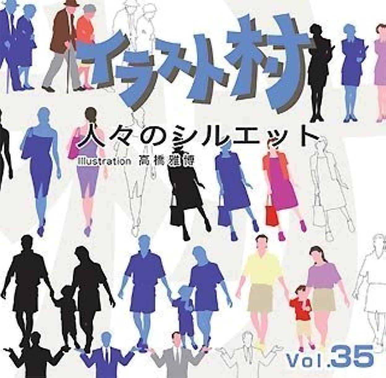ミスペンド忌避剤聞くイラスト村 Vol.35 人々のシルエット