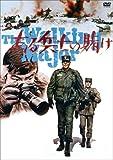 ある兵士の賭け[DVD]