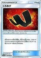 ポケモンカードゲーム SM10a ジージーエンド くろおび U   ポケカ 強化拡張パック グッズ トレーナーズカード