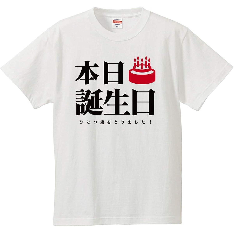 南堀江のおもしろtシャツ 「本日誕生日 ひとつ歳をとりました!」 文字 おもしろ半袖Tシャツ ホワイト