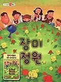 Rose garden (Korean Edition)