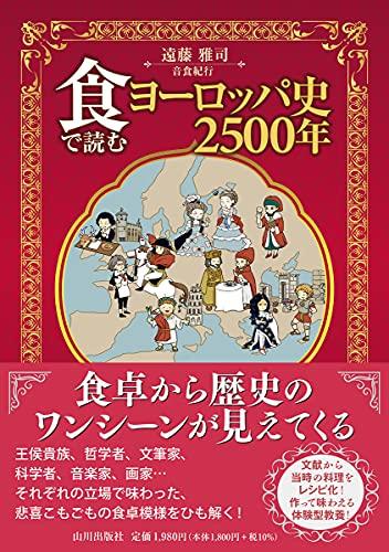 食で読むヨーロッパ史2500年