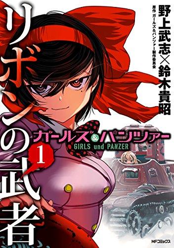 ガールズ&パンツァー リボンの武者 1 (MFコミックス フラッパーシリーズ)