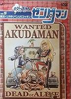 ゼンダマン Vol.5 [DVD]