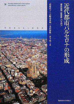 近代都市バルセロナの形成: 都市空間・芸術家・パトロンの詳細を見る