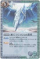 バトルスピリッツ 凍てつくつららの逆塔 / 名刀コレクション(BSC21) / シングルカード