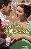 シンデレラと不機嫌な公爵 (ハーレクイン・ヒストリカル・スペシャル)
